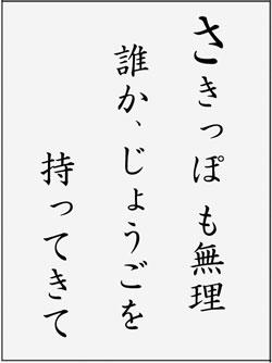 さの読み札.jpg