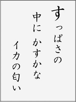すの読み札.jpg