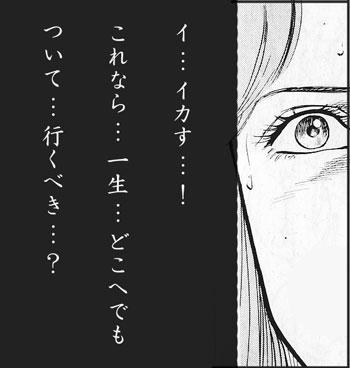 イカす.jpg