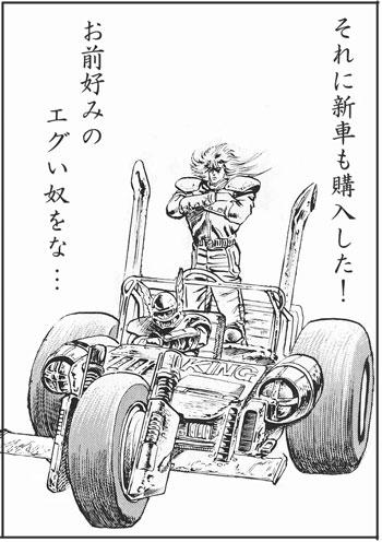 シンの新車.jpg